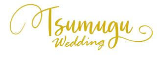 あなただけの結婚式なら【TSUMUGU Wedding】
